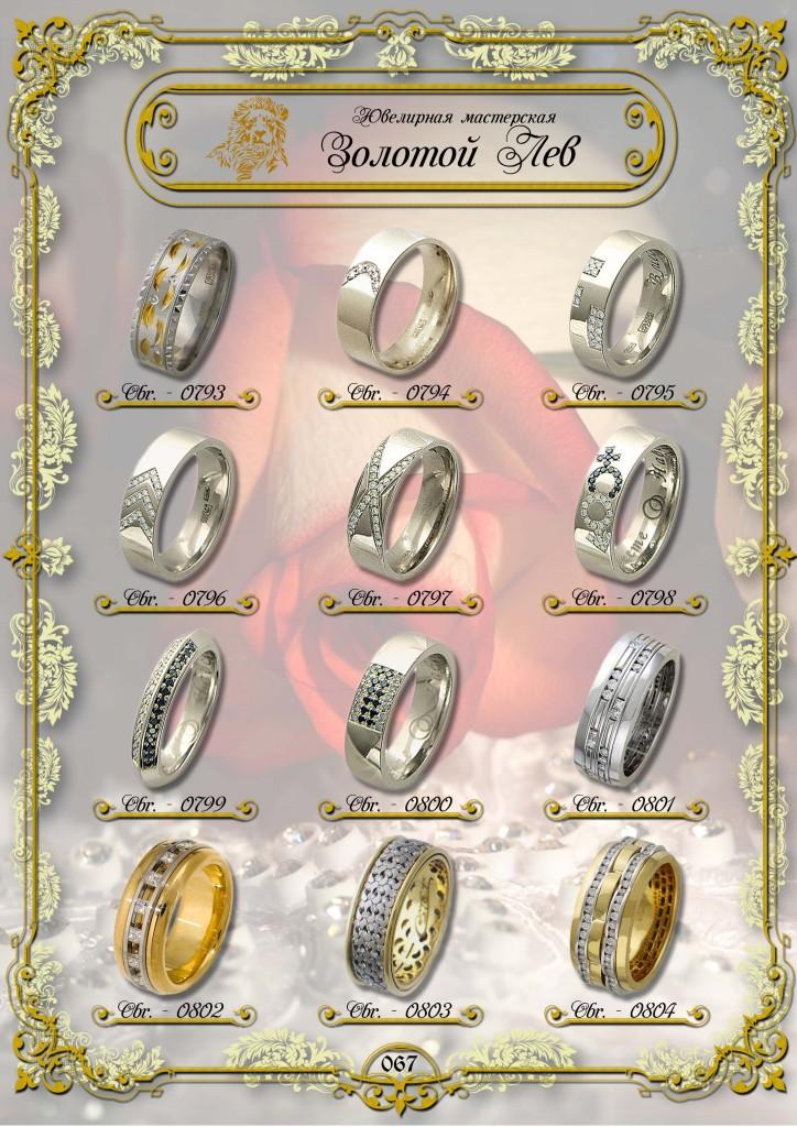 Обручальные кольца ЗИС_067.jpg