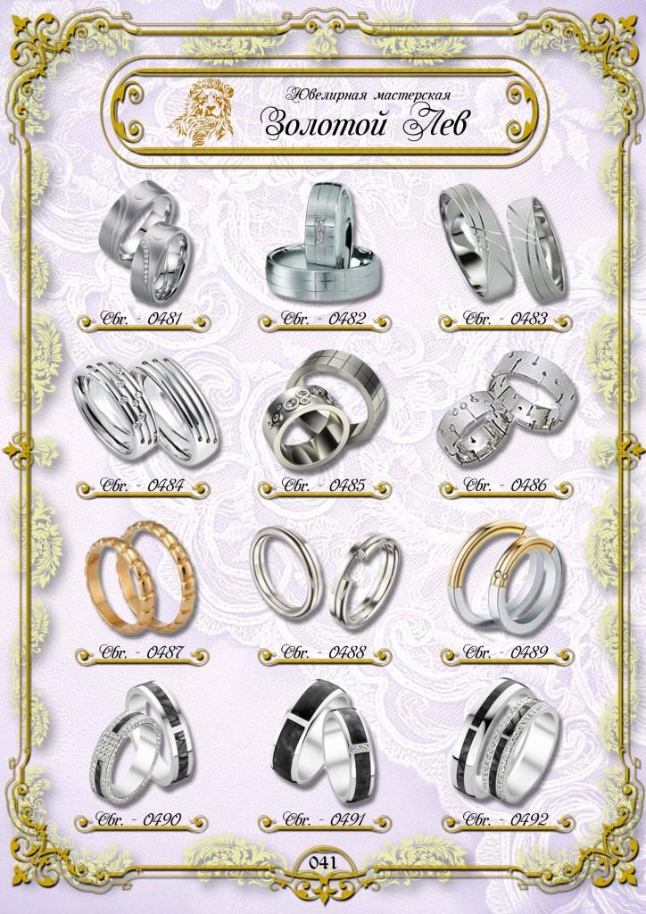 Обручальные кольца ЗИС_041.jpg