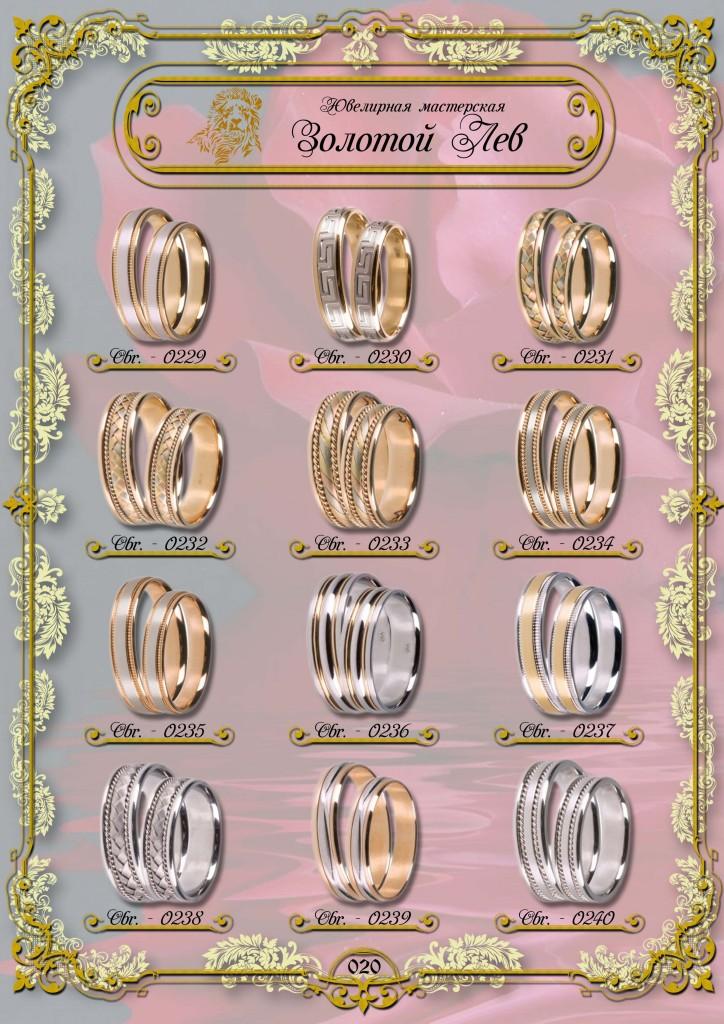 Обручальные кольца ЗИС_020.jpg