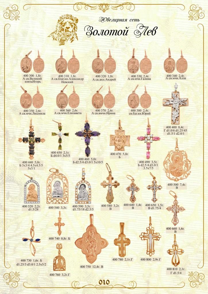 Каталог крестов и икон_010.jpg