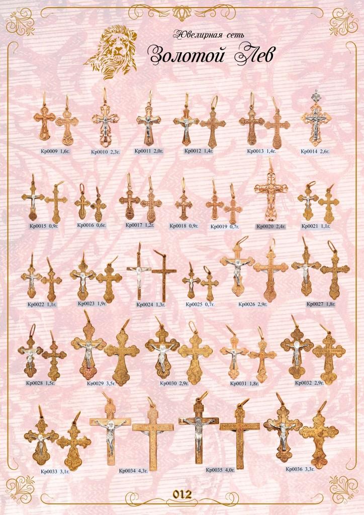 Каталог крестов и икон_012.jpg