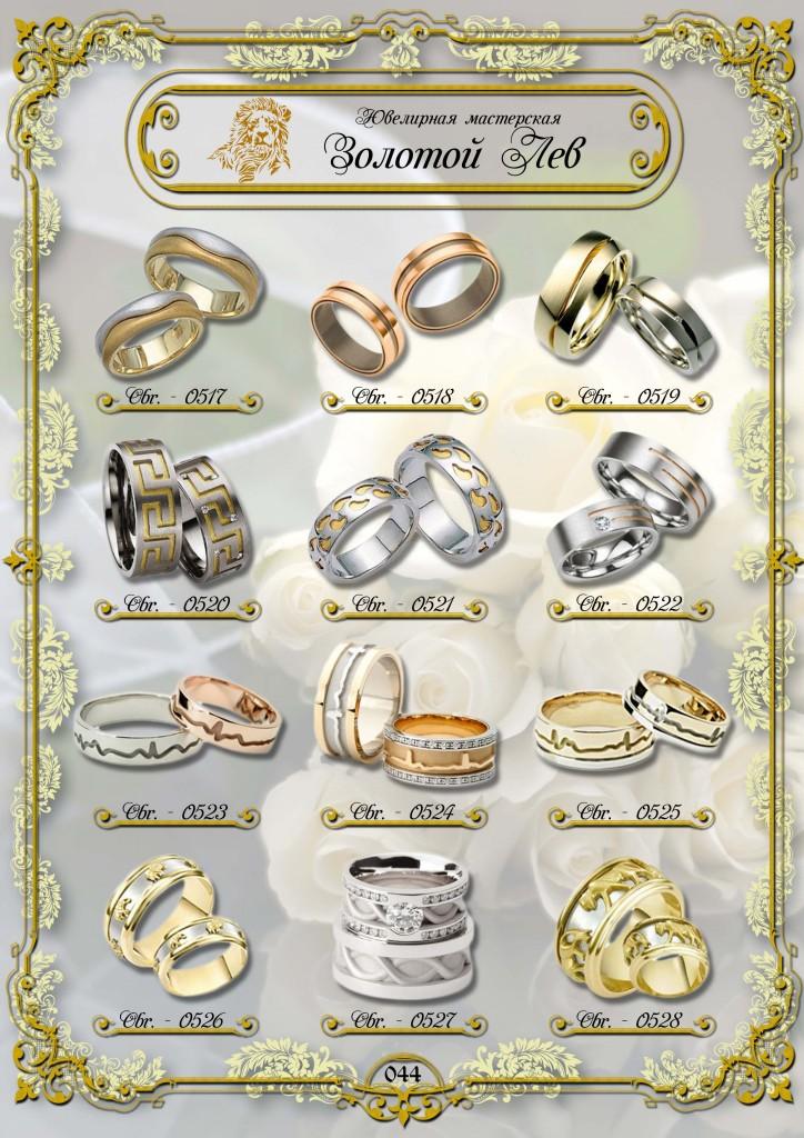 Обручальные кольца ЗИС_044.jpg