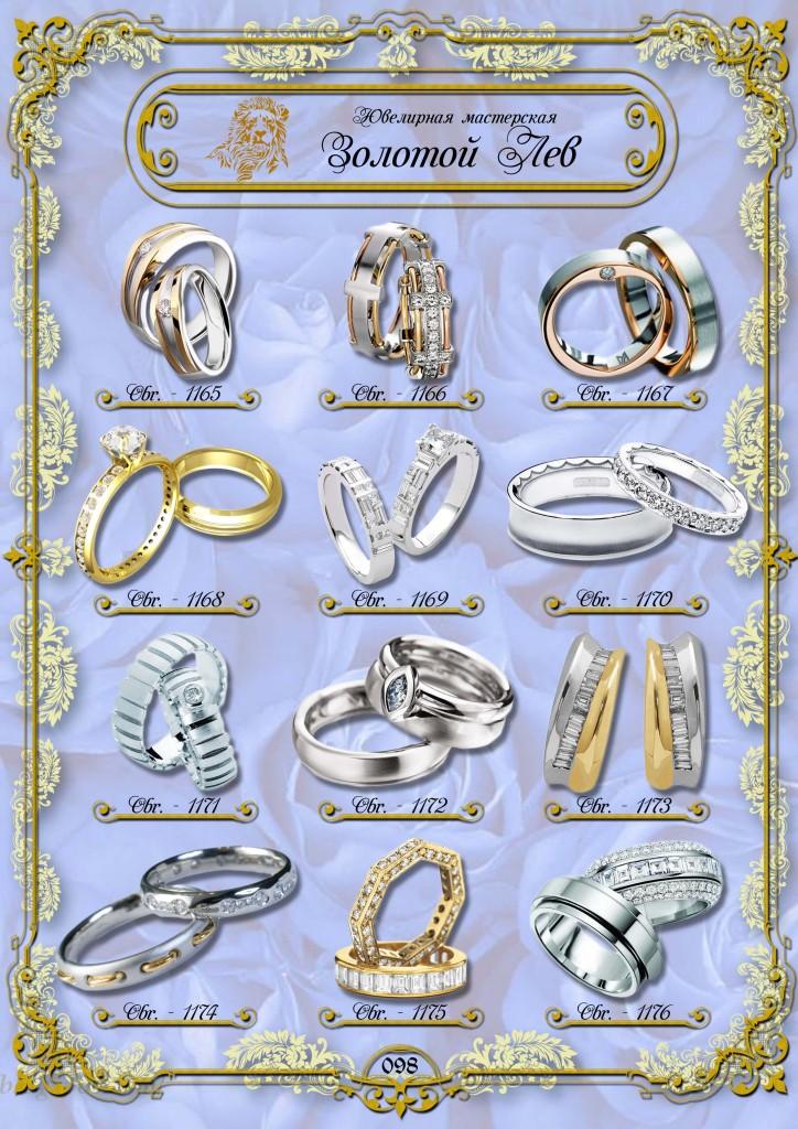 Обручальные кольца ЗИС_098.jpg