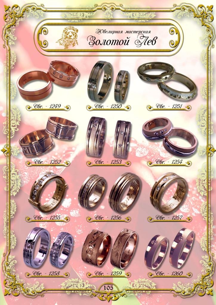 Обручальные кольца ЗИС_105.jpg