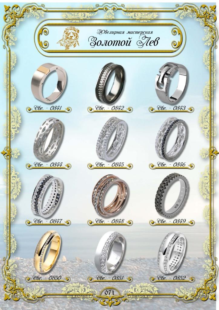 Обручальные кольца ЗИС_071.jpg
