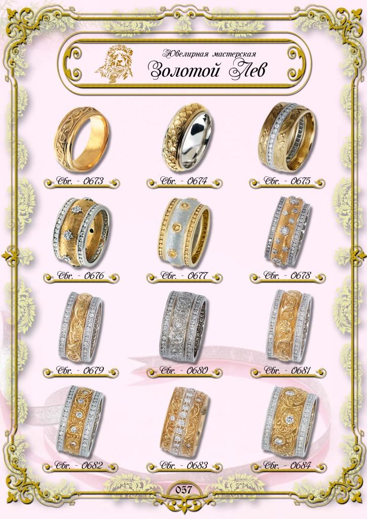 Обручальные кольца ЗИС_057.jpg