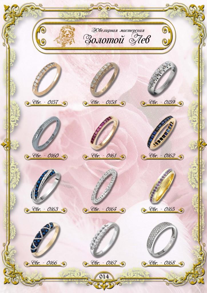 Обручальные кольца ЗИС_014.jpg