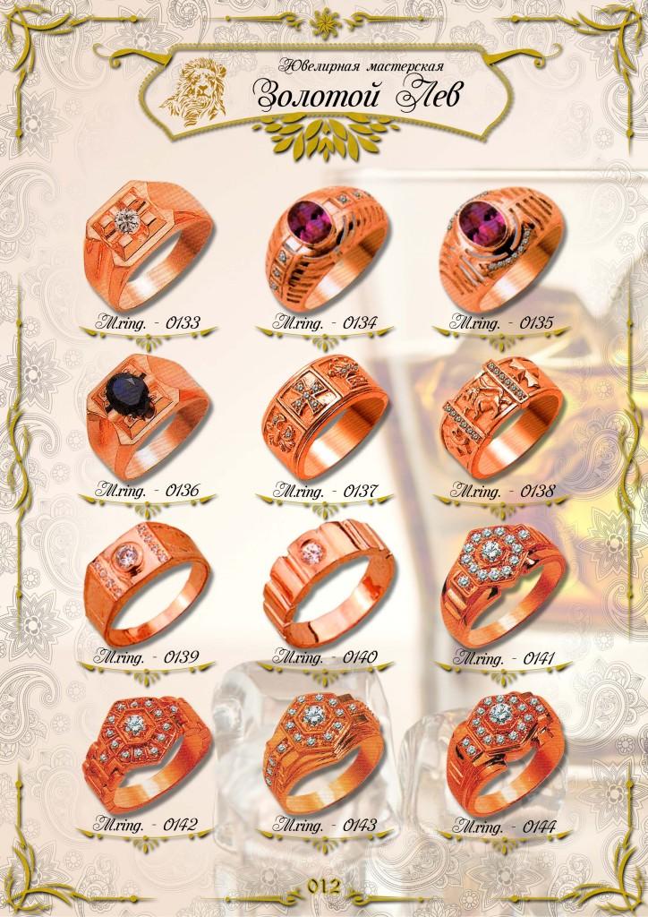 Мужские перстни и печатки ЗИС_012.jpg