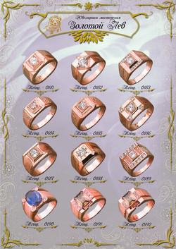 Мужские перстни и печатки ЗИС_016.jpg