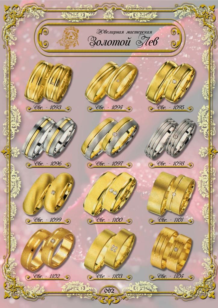 Обручальные кольца ЗИС_092.jpg