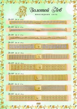 Каталог Браслетов на часы_025.jpg