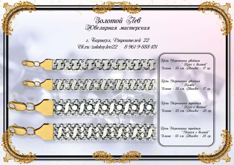 Цепи ручного плетения_мини_1-5.jpg