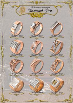 Мужские перстни и печатки ЗИС_077.jpg