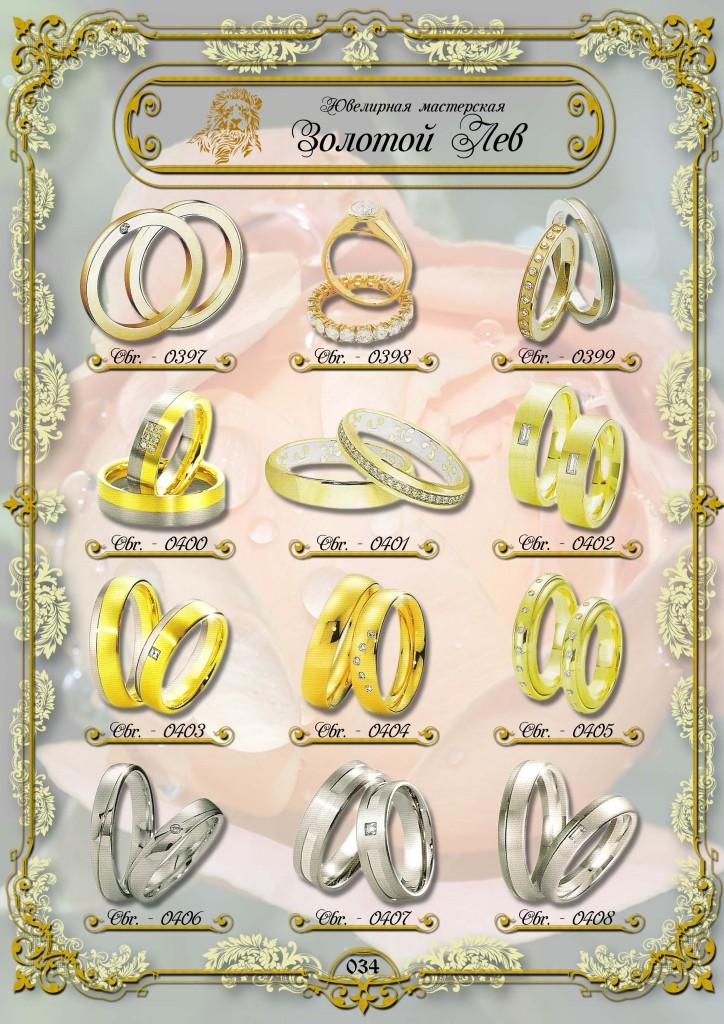 Обручальные кольца ЗИС_034.jpg