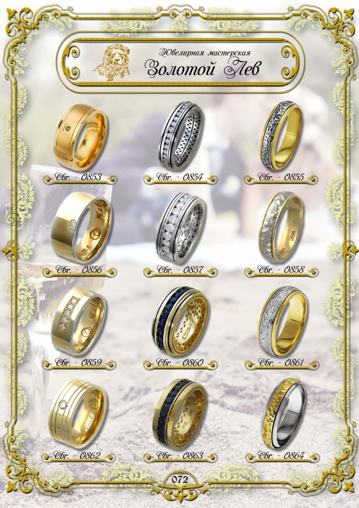 Обручальные кольца ЗИС_072.jpg