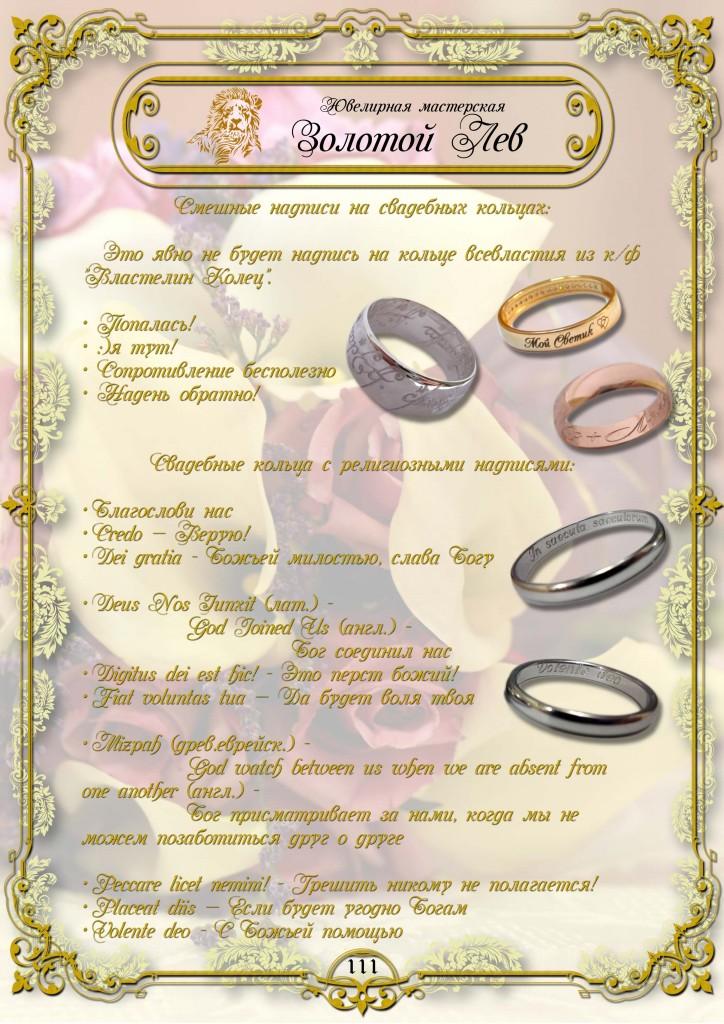 Обручальные кольца ЗИС_111.jpg