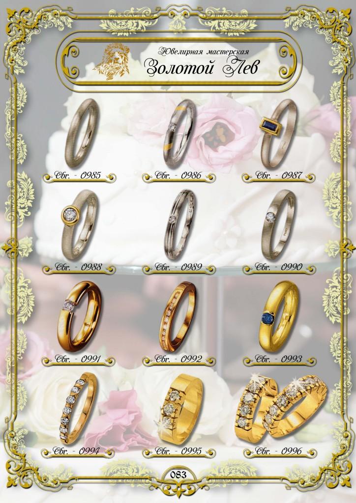 Обручальные кольца ЗИС_083.jpg