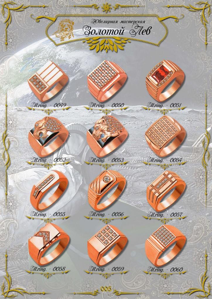 Мужские перстни и печатки ЗИС_005.jpg