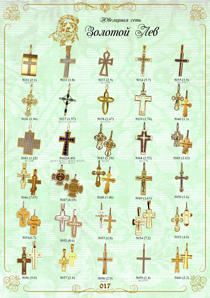 Каталог крестов и икон_017.jpg