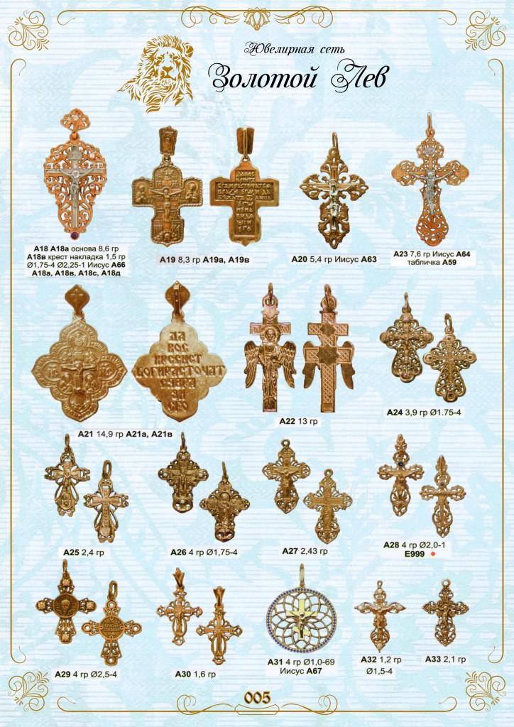 Каталог крестов и икон_005.jpg