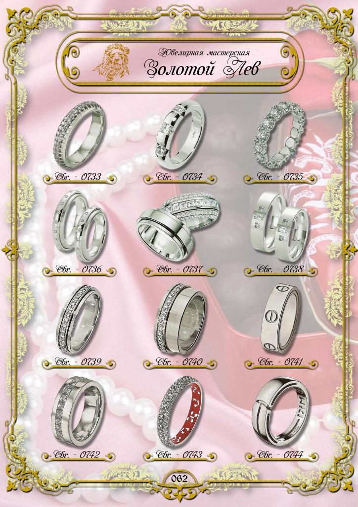 Обручальные кольца ЗИС_062.jpg