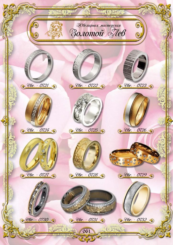 Обручальные кольца ЗИС_061.jpg