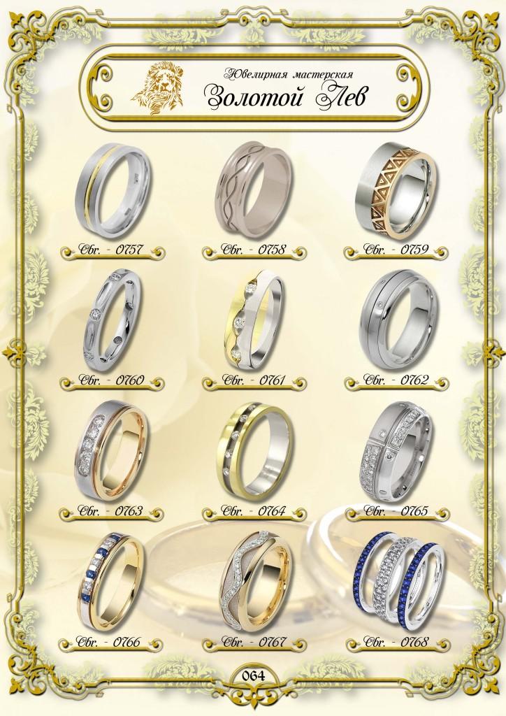 Обручальные кольца ЗИС_064.jpg