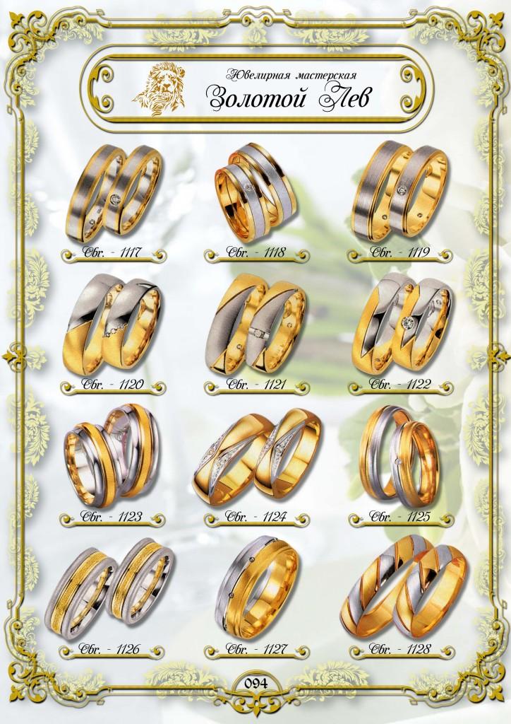 Обручальные кольца ЗИС_094.jpg