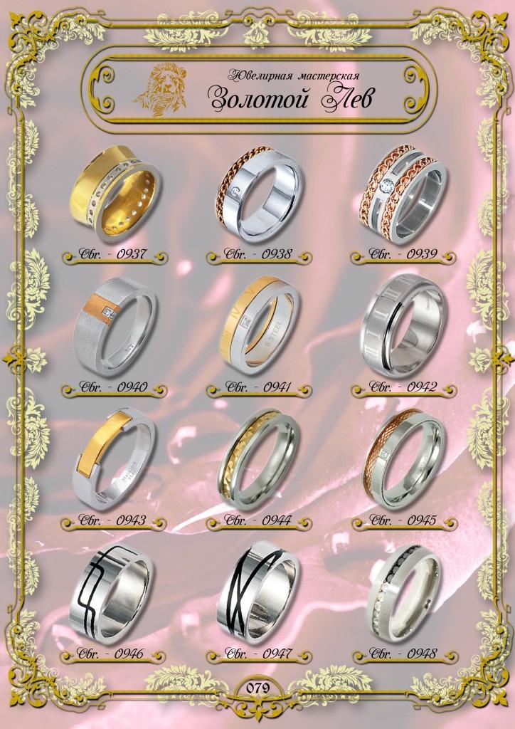 Обручальные кольца ЗИС_079.jpg