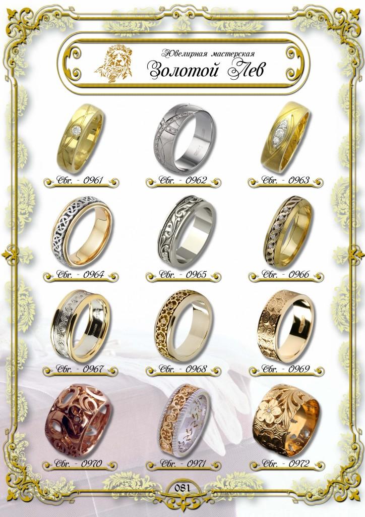 Обручальные кольца ЗИС_081.jpg