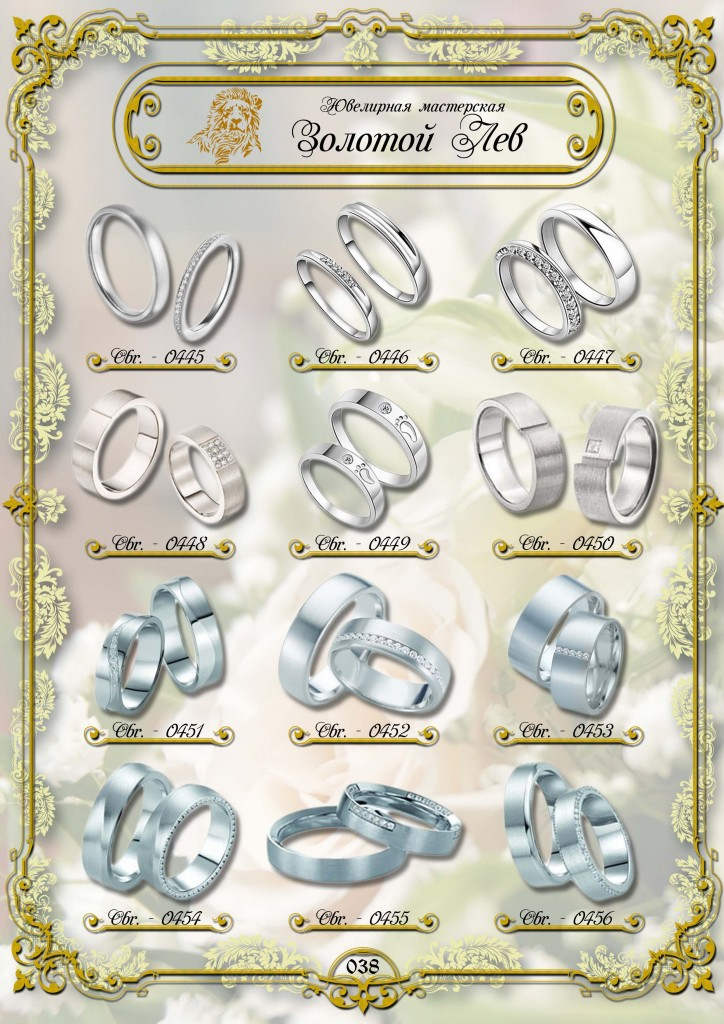 Обручальные кольца ЗИС_038.jpg