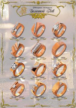 Мужские перстни и печатки ЗИС_071.jpg
