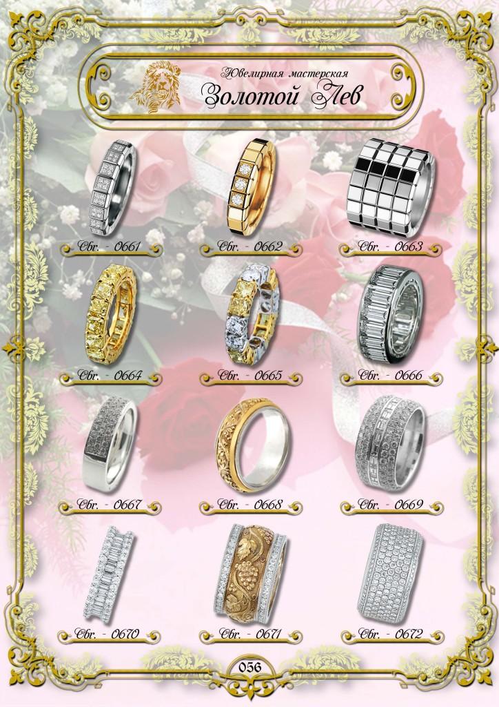 Обручальные кольца ЗИС_056.jpg