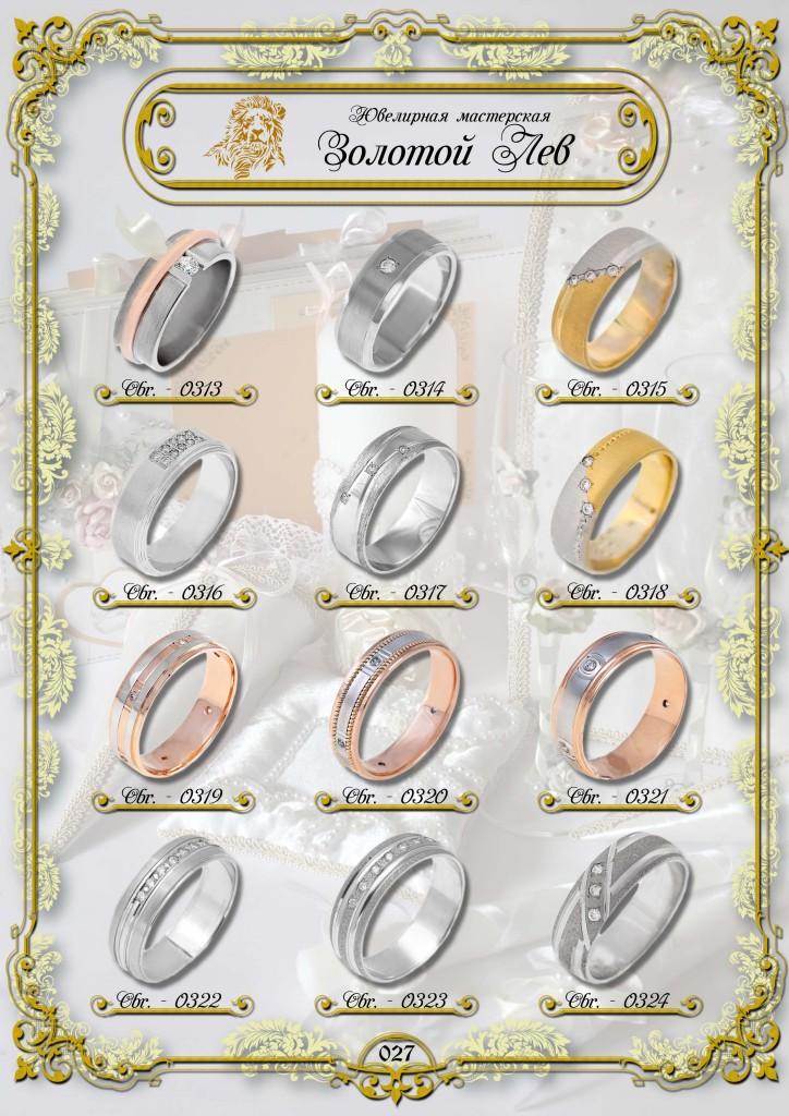 Обручальные кольца ЗИС_027.jpg