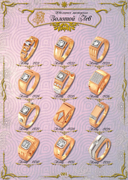 Мужские перстни и печатки ЗИС_061.jpg