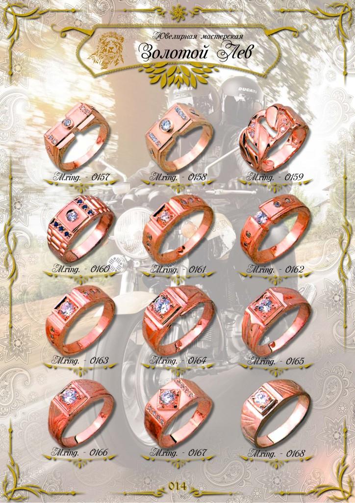 Мужские перстни и печатки ЗИС_014.jpg