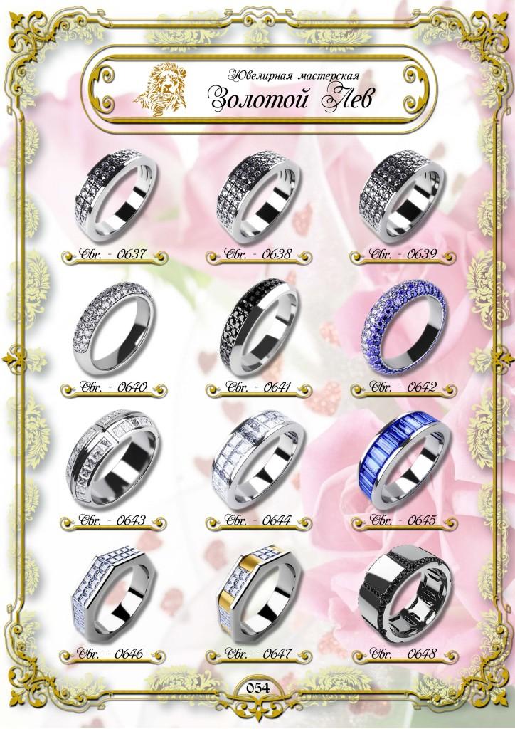 Обручальные кольца ЗИС_054.jpg