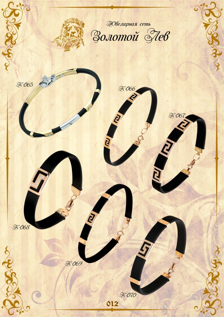 Каталог изделий из каучука и кожи_012.jpg