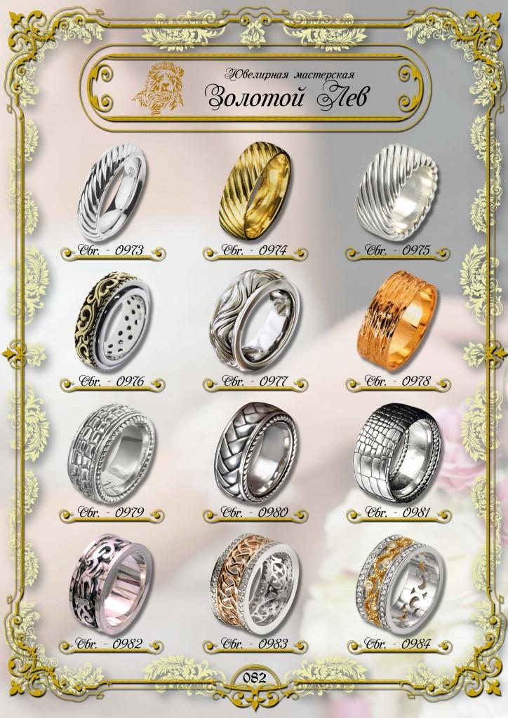Обручальные кольца ЗИС_082.jpg