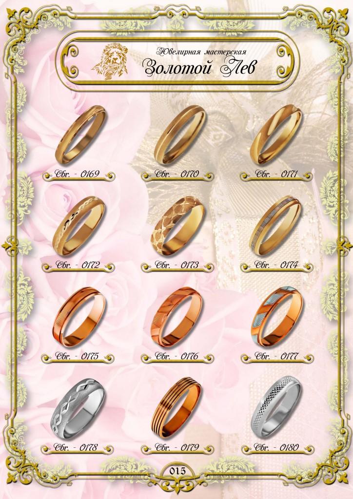 Обручальные кольца ЗИС_015.jpg