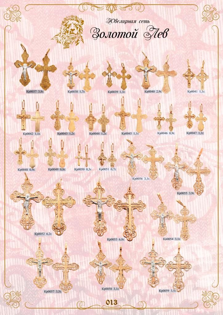 Каталог крестов и икон_013.jpg