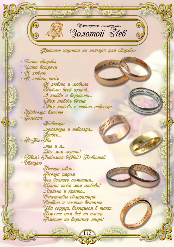 Обручальные кольца ЗИС_110.jpg