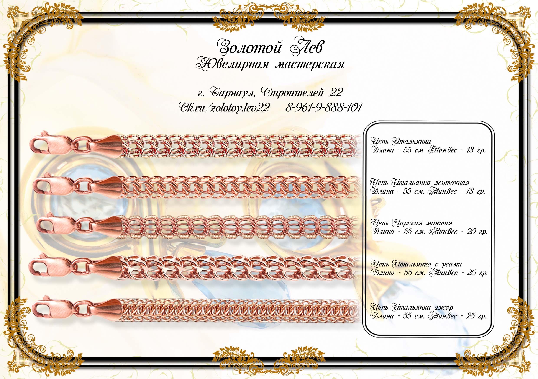 Цепи ручного плетения_мини_1-6.jpg