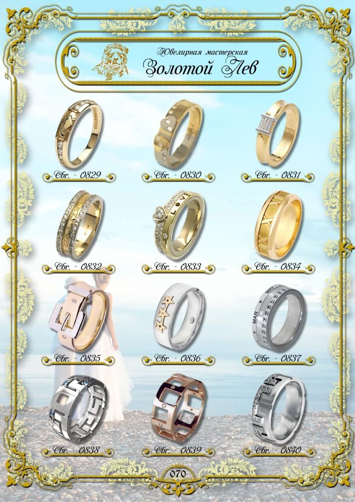 Обручальные кольца ЗИС_070.jpg