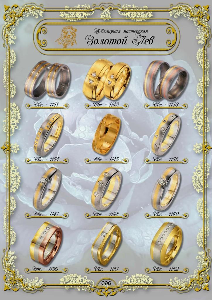 Обручальные кольца ЗИС_096.jpg
