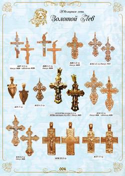 Каталог крестов и икон_004.jpg