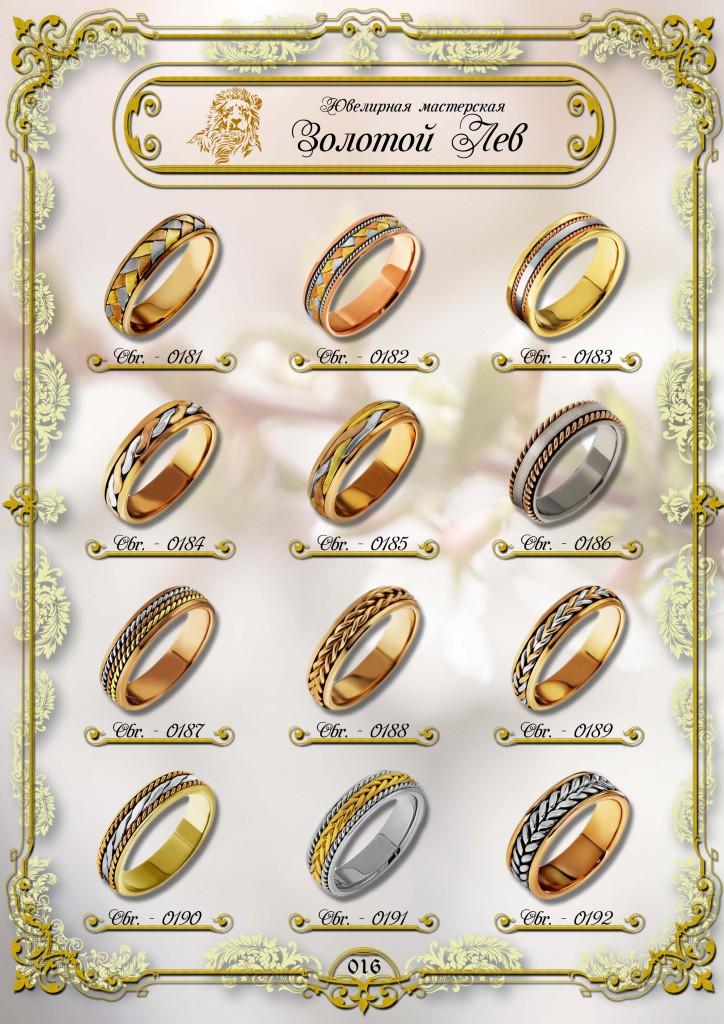 Обручальные кольца ЗИС_016.jpg