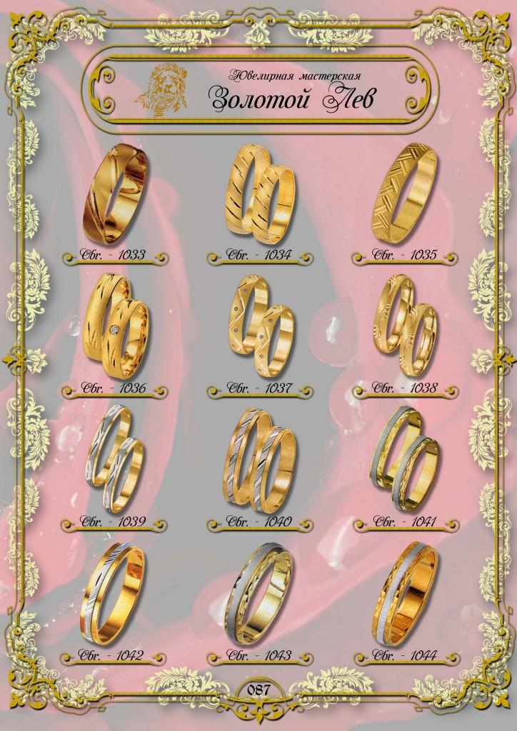 Обручальные кольца ЗИС_087.jpg