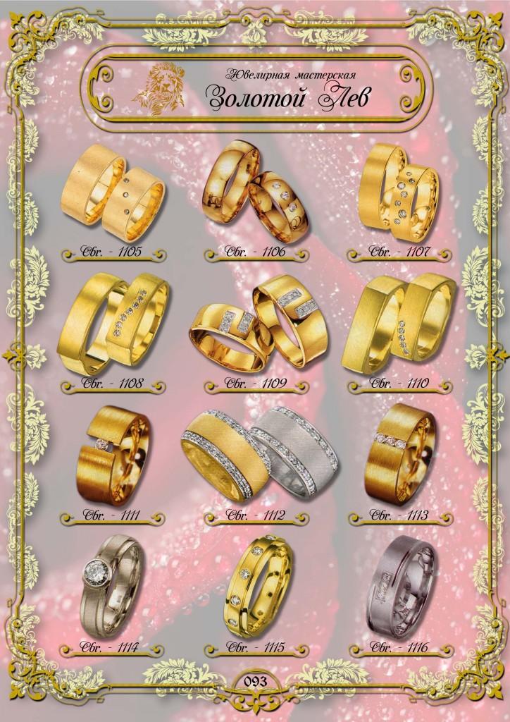 Обручальные кольца ЗИС_093.jpg