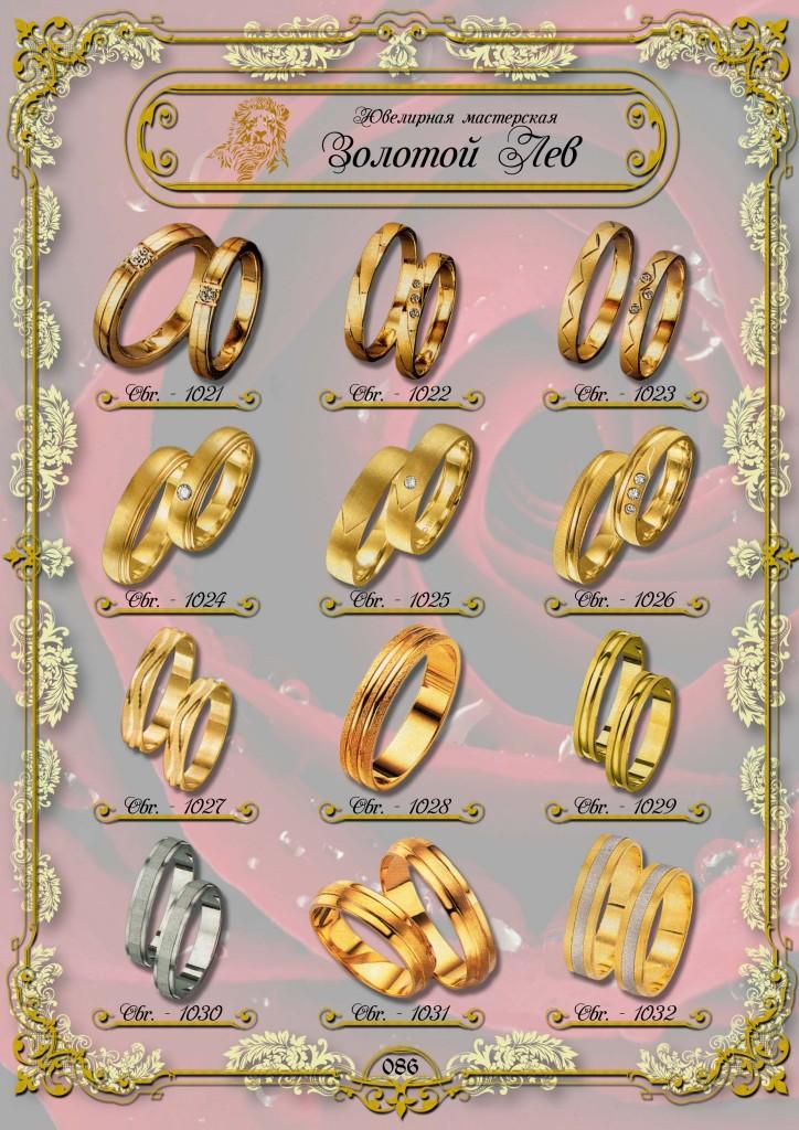 Обручальные кольца ЗИС_086.jpg